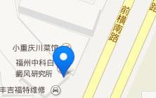 福州中科白癜风研究所地图